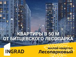 ЖК «Лесопарковый». Квартиры от 5,5 млн руб. Метро Аннино и Лесопарковая